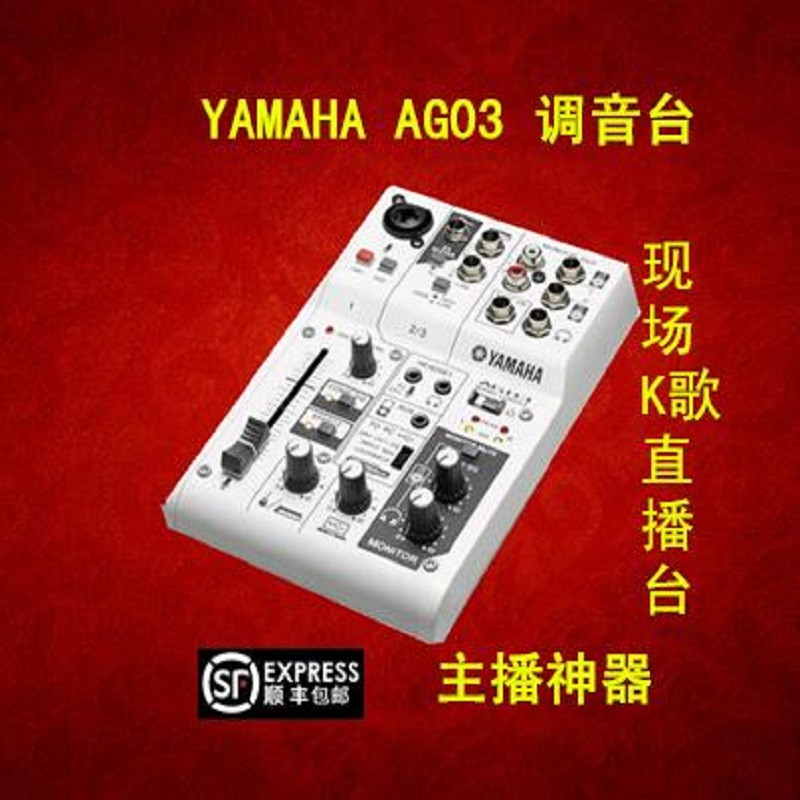 [The goods stop production and no stock]Yamaha/Yamaha AG03 AG06 Voice Card Mixing Station Network Live Broadcasting Professional Anchor Mixing Station Suite