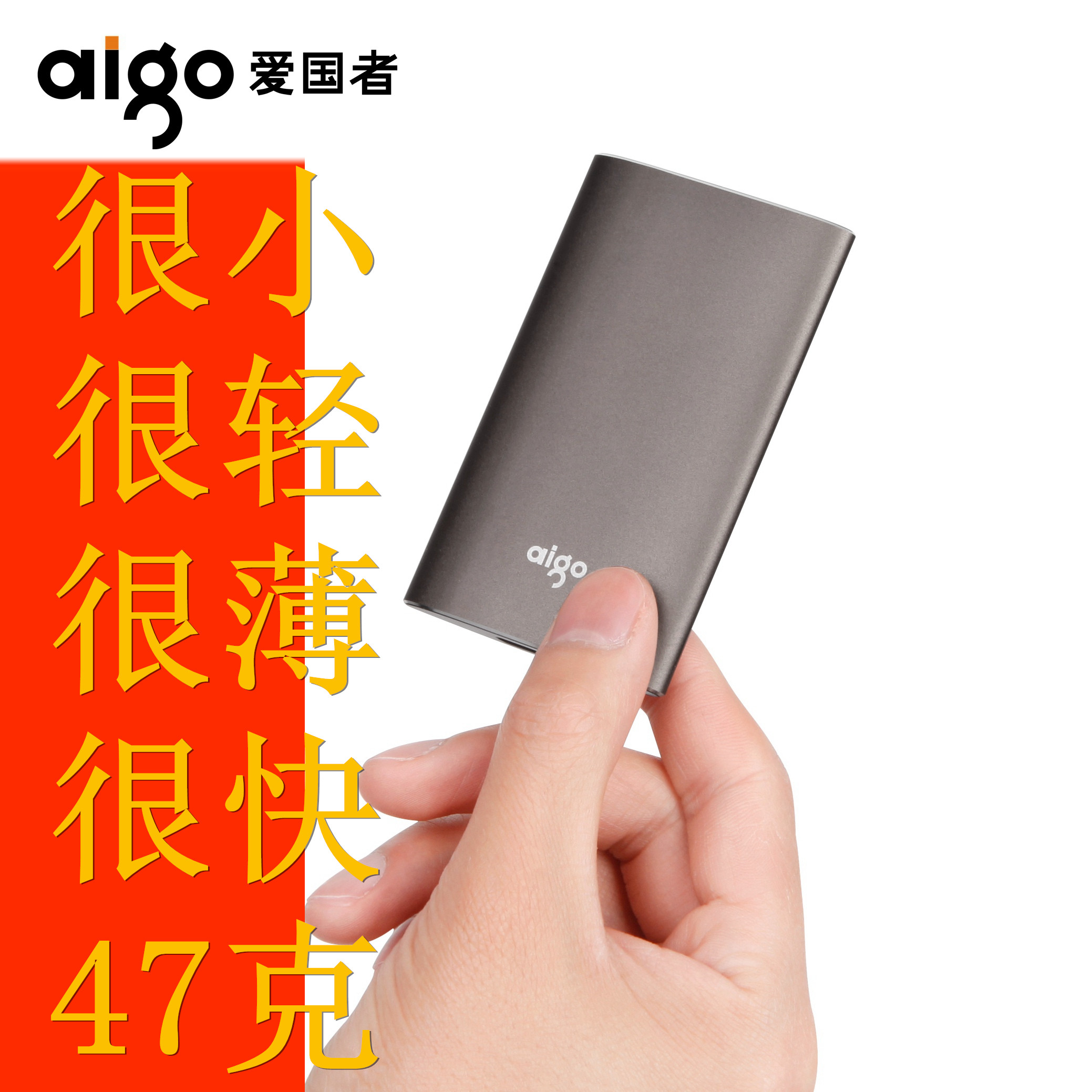 Aigo/Patriot S01 Ultra Small Light Metal High Speed Solid State Mobile Hard Disk USB3.0 SSD 120G