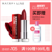 Maybelline matte lipstick lasting moisturizing mist are not easy to fade queen William Chan new lipstick color