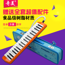 Chi Mei brand 36 key small fluorescent star mouth organ beginner children adult professional playing girl with a pipe with a piano