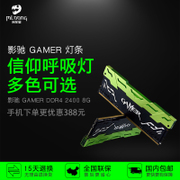 GALAXY/ GALAXY Gamer 8G 2400 desktop lamp bar DDR4 flash memory compatible with 2133