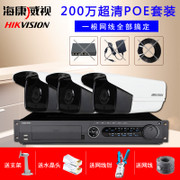 Hikvision 2 million network monitoring equipment set of 4681216 Poe HD camera package