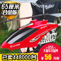 Alloy wrestling Wang children 's toys remote control aircraft helicopter unmanned aerial control aircraft model aerial aircraft