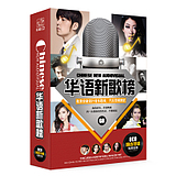 2016 Genuine Car Car Music CD Mandarin Chinese New Songs 8CD Disc Lossless Sounds