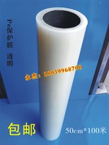 Stainless steel anti-stroke PE protective Film Aluminum plate film 50CM wide *100m long transparent low medium and high viscosity