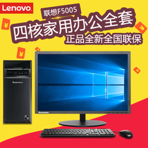 Lenovo desktop computer F5005 quad - core E2-7110 home office full set of mainframe D5005