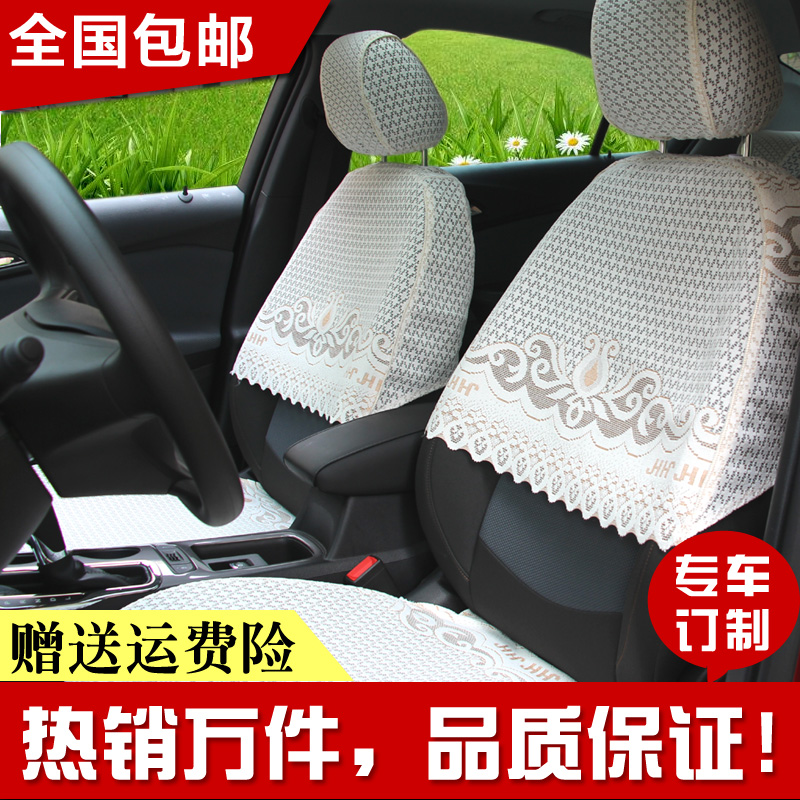Taikoo lace seat cover special car four seasons universal car seat cover seat cover cushion fabric half sleeve