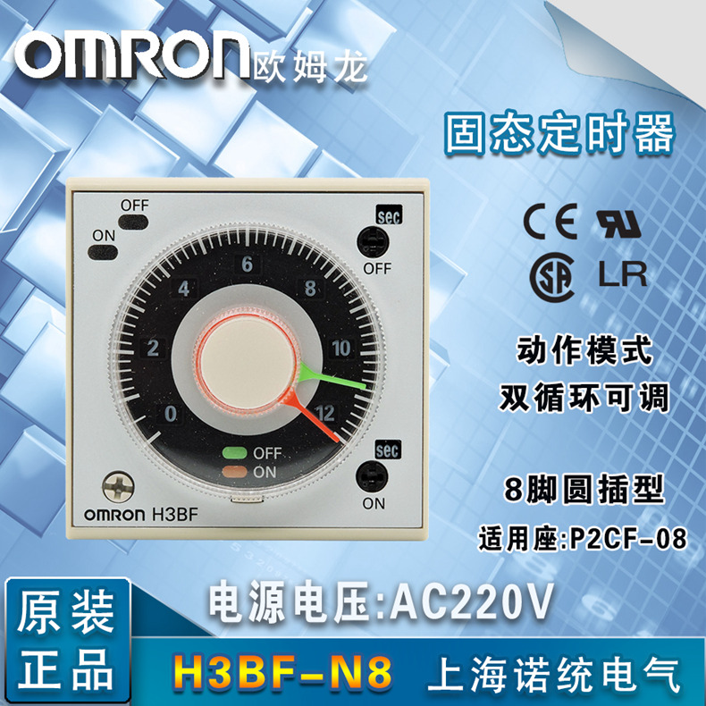 Original Omron (Shanghai) OMRON Double Cycle Time Relay H3BF-N8 AC220V