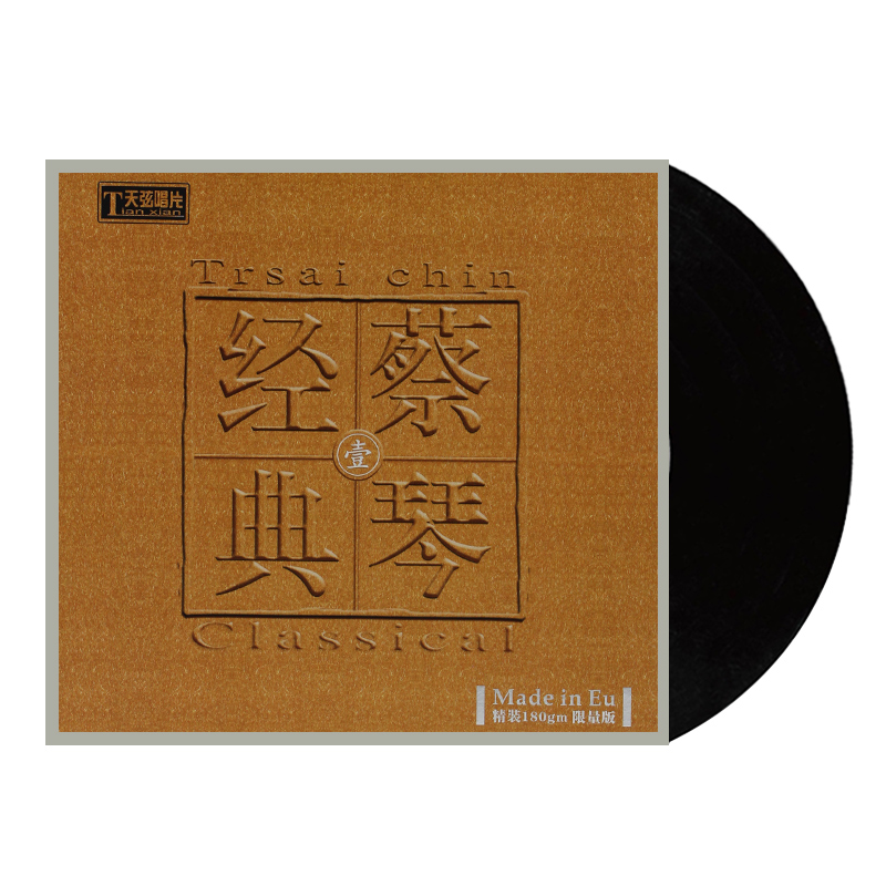 Tsai Chin Classic 壹 New Vinyl Record LP