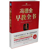 Feng Dequan early education book 0-6 years old children early childhood education program for Chinese children to raise psychological life training excellent character development visual language Sina parent-child heavy recommendation system parents reading