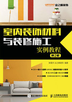 FR interior decoration materials and decoration construction examples tutorial(2nd Edition) (video guide edition)