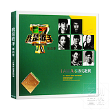 I am a singer in the fourth quarter selection cd yellow to the column Zhang Xinzhe Xu Jiaying vinyl car cd cd cd