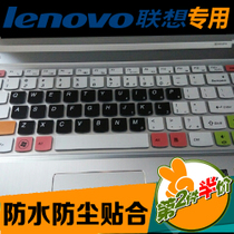 Unlimited Lenovo new small 700 notebook G50-80 Y50P-70 Y700 Rescue 15 computer keyboard film