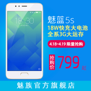Purchase gift Meizu/ Meizu Charm Blue 5S full Netcom public version of thousand yuan 4G mobile phone fast charging Universiade