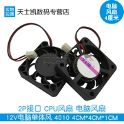 12V PC single wind 40104 cm 4CM*4CM*1CM 2P interface CPU fan computer fan