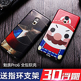 D da da Meizu Pro6 phone shell pro6S silicone embossed creative cartoon soft shell wrestling all-inclusive protective cover