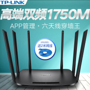 TP-LINK Gigabit dual band wireless router WiFi home 5G high-speed through the wall of the king TP Smart Fiber 1750M