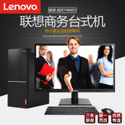 Lenovo T4900D i5 quad core desktop computer Yangtian commercial office desktop computer host T6900c