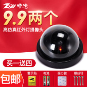 Middle Bay fake camera simulation, with lamp hemisphere simulation model monitor, home store anti-theft false monitoring