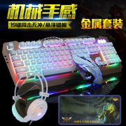 Computer wired light emitting keyboard and mouse headset set Internet bar machine mechanical touch game peripherals mouse lol