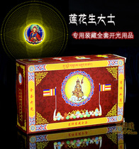 Tibetan Buddhism Tantric Buddhism Lotus teacher dedicated to the collection of a full set of open light stupas collection Lotus master