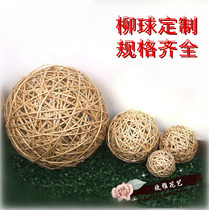 Shopping mall window Living room decorative ball rattan ball willow ball rattan ball Kindergarten decoration Placement Pendant Daliu