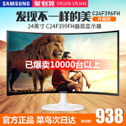 Samsung 24 inch surface display C24F399FH borderless high-definition LCD screen PC over 22 inches 2K 396