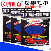World Hi Car anti-fog towel anti-fog towels wipe once 24 hours do not fog owners car products