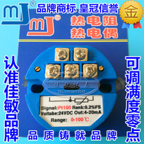 Integrated temperature transmitter Module temperature Transmitter pt100 Thermal resistance output 4-20ma Jia min