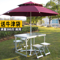 Strengthen outdoor folding table and chair set aluminum alloy portable car self-driving picnic barbecue stall exhibition industry table