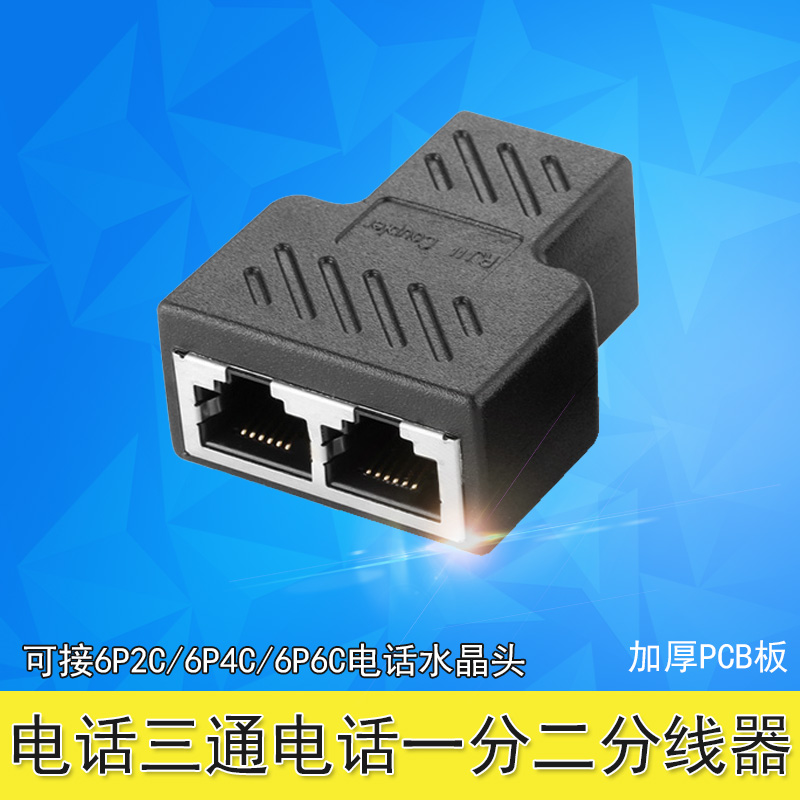 Telephone line switch, telephone three-way header 6P6C telephone one minute two adapter telephone branch RJ11 telephone splitter