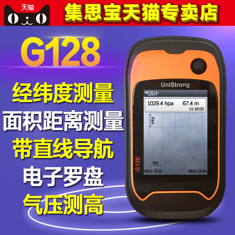 The brainstorming G120 upgrade version G128 handheld GPS navigation outdoor latitude and longitude locator electronic compass air pressure