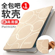 Apple iPad air2 protective cover, silicone air1 leather, 6 tablet computer, ultra-thin, full package, soft shell, South Korea 5