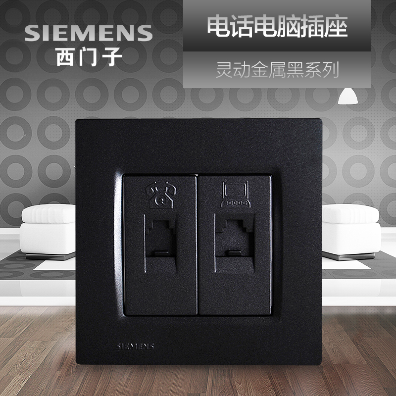 Siemens Computer Telephone Switch and Socket Panel Smart Metal Black 86 Network Telephone