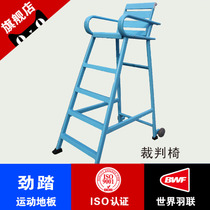 Jintao indoor and outdoor badminton competition dedicated aluminum alloy referee chair mobile game dedicated referee chair