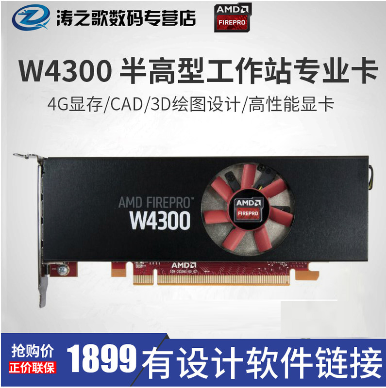 [The goods stop production and no stock]SF/AMD FirePro W4300 Semi-High Workstation professional 3D graphics multi-screen high-performance graphics