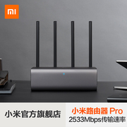 Millet router Pro smart wireless Gigabit Ethernet mouth home stability through the wall four antenna high speed WiFi routing