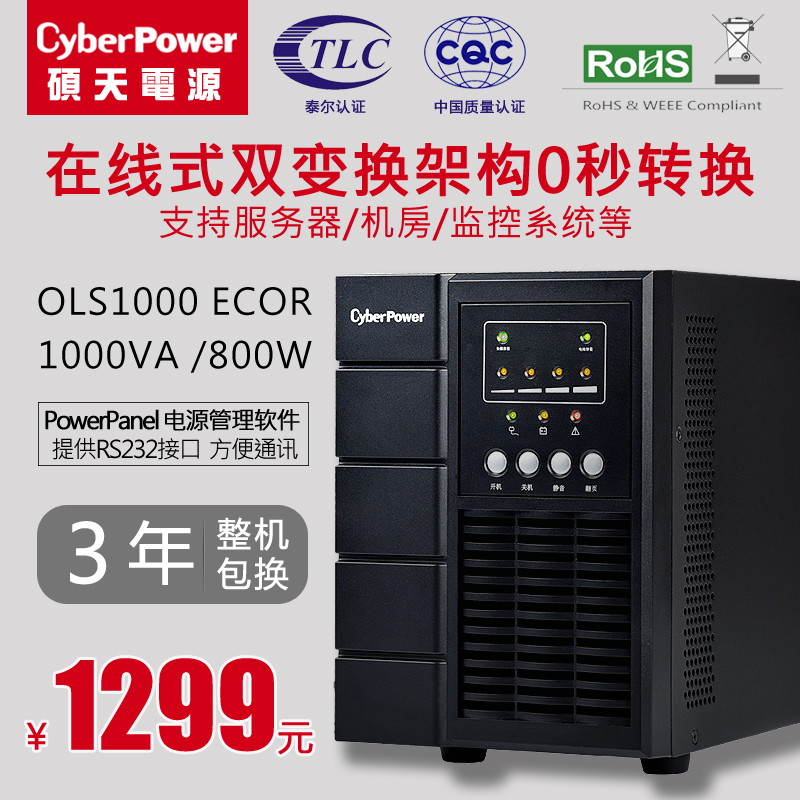 CyberPower Master UPS Uninterruptible Power Supply 800W Online UPS OLS1000EC
