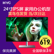 The new HYC 24 inch IPS display screen LCD computer display 24 no point send SF