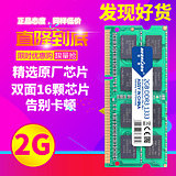 shipping macros want DDR3 1333 2G notebook memory compatible 10,661,600 to support two-way 4G