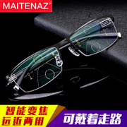 Presbyopic glasses male two photochromic glasses and intelligent zoom progressive multifocal lens myopia presbyopic ultra light