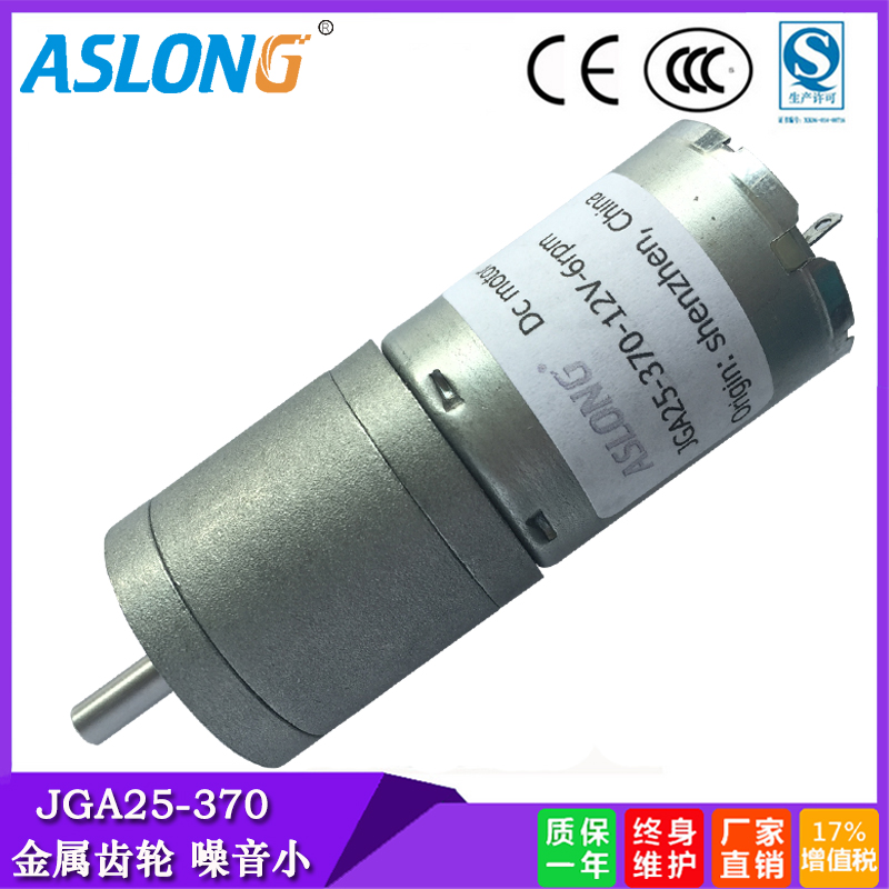 ASLONG JGA25-370 DC Geared Motor Intelligent Robot Motor Smart Car Motor