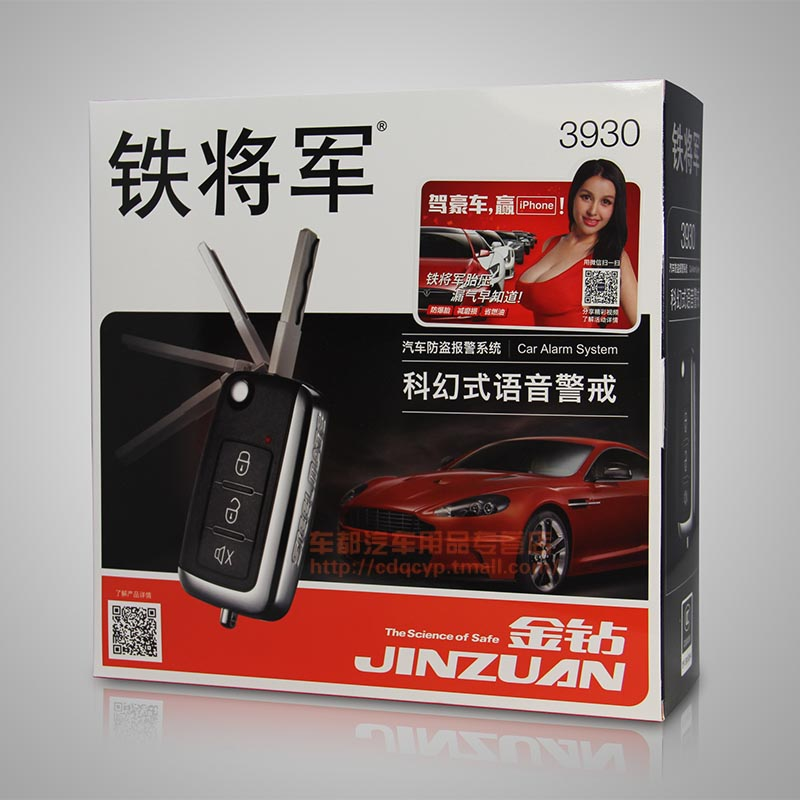 General Tiejun Automobile Anti-theft Device Golden Diamond 3930 Integrated Remote Control Folding with Key Anti-theft Alarm Device
