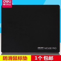 Deli Small Mouse Pad Household Baggage Thickening Super Large Waterproof Black Business Durable Desktop Game Mouse Pad