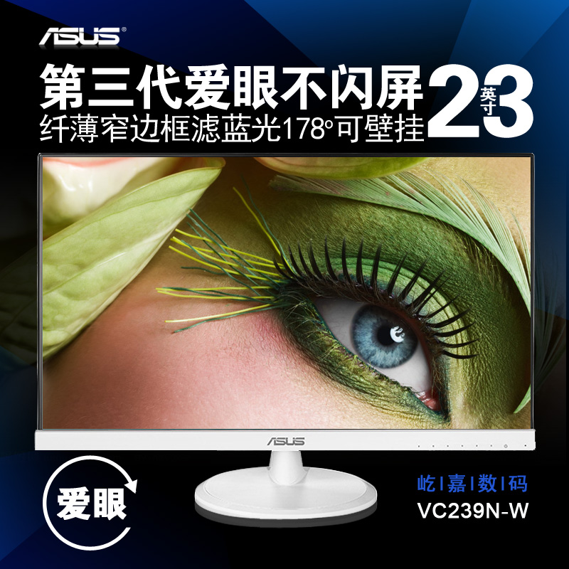 ASUS VC239 DVI Edition 23-inch IPS narrow edge love eye computer LCD monitor HD gaming screen
