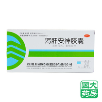 L and Diarrhea Liver Anshen Capsule 24 Capsules Clear liver laxative fire soothing insomnia upset shock neurasthenia