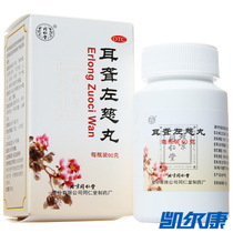Tongrentang deafness left Tzu pill 60g box kidney flat liver used for liver and kidney yin deficiency Tinnitus deafness dizziness