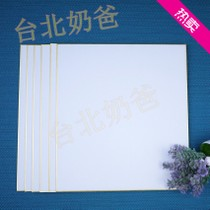 Signature cardboard Japanese blank signature cardboard Japanese color paper signing conference signature cardboard signing Board