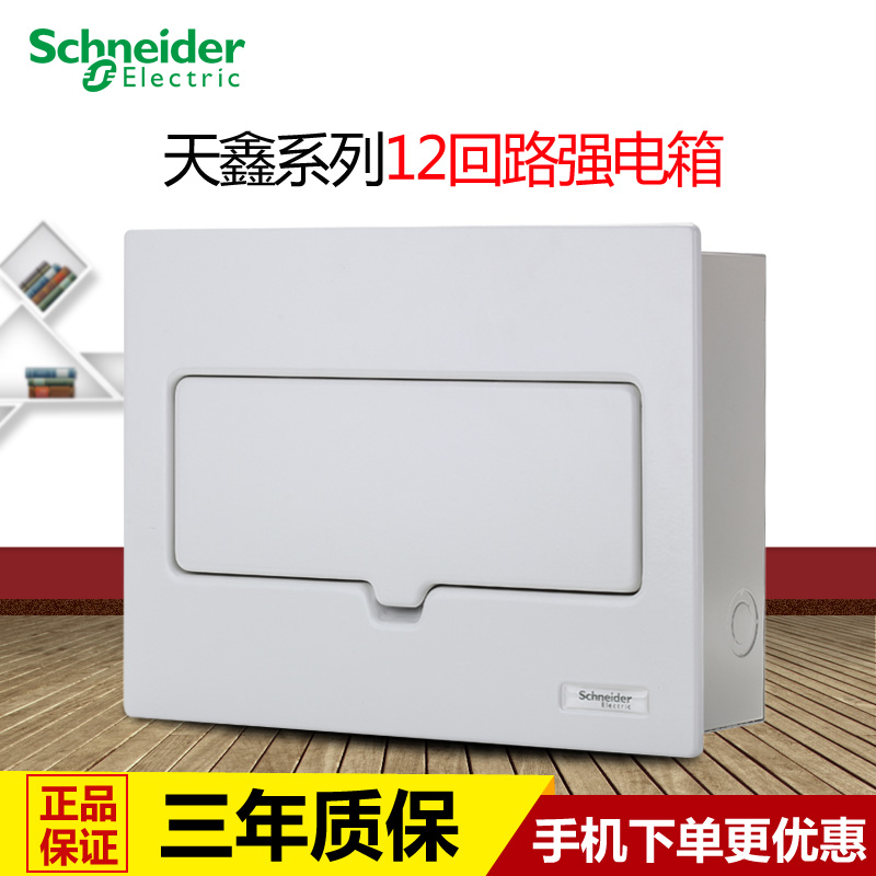 Schneider Electric Box Easy9 Series All Metal 12-Bit Distribution Box 12-Circuit Strong Electric Box