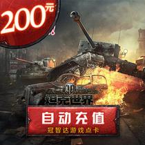 Воздушная сеть карта 200 юаней 4000 очков рулон World of Tanks 200 юаней 4000 очков 8000 монет автоматическая перезарядка